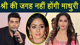 Karan Johar REACTS on Madhuri Dixit REPLACING Sridevi in Shidhat | FilmiBeat