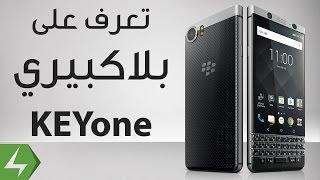 ما هو هاتف بلاكبيري الجديد KEYone ؟