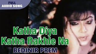 Katha Diya Katha Rakhle Na | Sabina Yasmin | Bedinir Prem | Bengali Movie Song