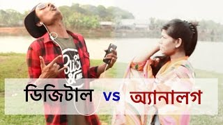 Bangla Funny Video | Analog নাকি  Digital | Bangla Prank video 2017 | Inner Sight