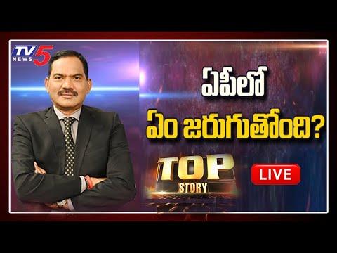 LIVE TOP Story Debate Debate on AP Politics CM Jagan TV5 News