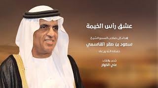عشق رأس الخيمة   شعر وإلقاء علي الخوار   إهداء للشيخ سعود بن صقر القاسمي