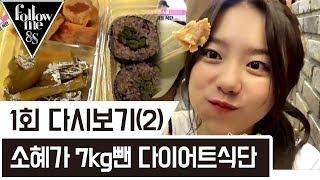 소혜가 IOI 활동때 7키로 뺀 다이어트식단... [팔로우미8S] 다시보기(2) 170810