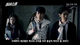 [좀비스쿨] 예고편 Zombie School (2014) trailer