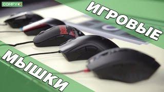 Сравнение игровых мышек популярных брендов - обзор от Comfy.ua
