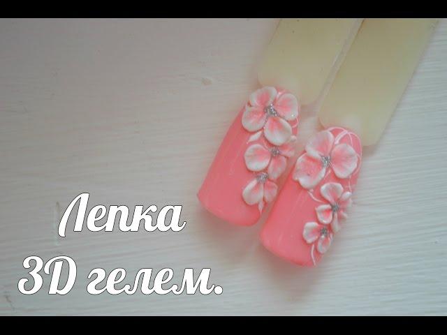 Зд дизайн ногтей
