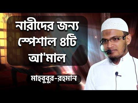 Xxx Mp4 নারীদের জন্য স্পেশাল ৪টি আ 39 মাল By Mahbubur Rahman 3gp Sex