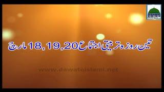 03 Roza Tarbiyati Ijtima -18,19,20 March - Haji Imran Attari