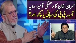 Imran Khan Speech - Over Confidence or Lack of Comprehension   Harf e Raaz   Orya Maqbool Jan