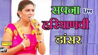 Sapna Haryanvi Super Star Dancer || सपना हरयाणवी सुपर स्टार