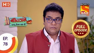 Beechwale Bapu Dekh Raha Hai - Ep 78 - Full Episode - 14th January, 2019