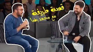 Eko - Mohamed Reda et la crevaison (Taghrida) |( ايكو -  مع محمد رضا قصة طريفة ( تغريدة