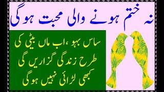 Na Khatam Honey Wali Muhabbat Hogi. Ghar me kabhi lrai na hogi Muhabbat hogi.