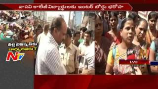 Students Disagree With Intermediate Board Proposal || Inter Exams || Hyderabad || NTV