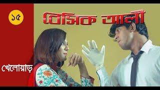 বেসিক আলী ১৫: খেলোয়াড় SE202 Bangla Comedy Basic Ali 15| Tawsif Mahbub, Sabila Nur