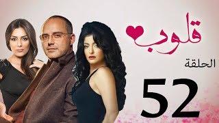 مسلسل قلوب الحلقة | 52 | Qoloub series