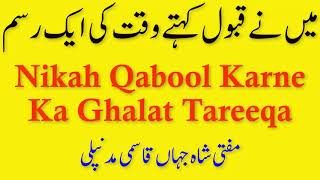 Nikah Qabool Karte Waqt Ek Ghalat Rasm | نکاح قبول کرنے کا ایک غلط طریقہ
