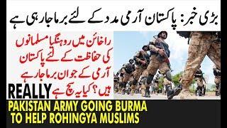 Pakistan Army Going Burma to Help Rohingya Muslims Really