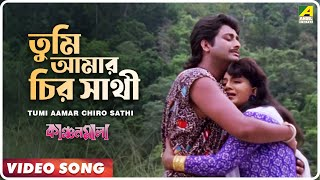 Tumi Aamar Chiro Sathi - Sabina Yasmin & Andu Kishor - Kanchanmala