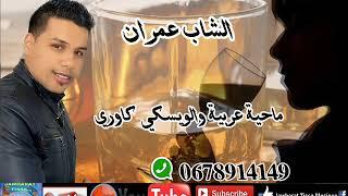 cheb 3imran 2018-mahya 3arbiya  wiski gawri الشاب عمران الماحيا عربية  الويسكي كاوري