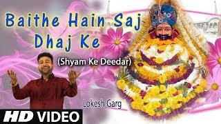Baithe Hain Saj Dhaj Ke I Khatu Shyam Bhajan I LOKESH GARG I HD Video Song I Shyam Ke Deedar