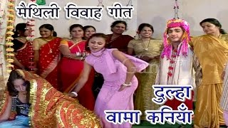 दूल्हा वामा कनिया - Maithili Vivah Geet 2017 | Vivah Geet | Maithili Song New |