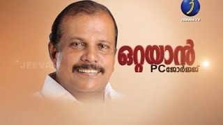 """""""Ottayaan P. C. George""""....special story about  P. C. George watch now"""