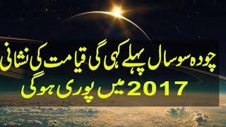 Qayamat ki sub se barhi Nishani Zahir hogai
