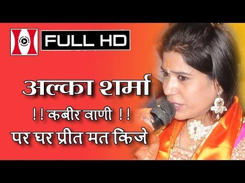 Xxx Mp4 पर घर प्रीत मत किजे Par Ghar Preet Mat Kije Alka Sharma Jagrat Balaji Mahotsav 2015 3gp Sex