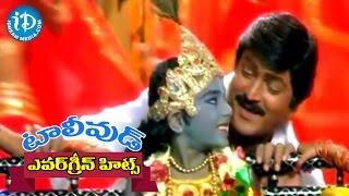 Tappuchesi Pappu Koodu Movie Golden Hit Song - Brundavanamali Video Song || Mohan Babu, Gracy Singh