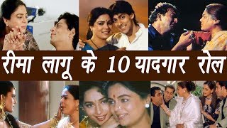 Reema Lagoo: Top 10 mother roles in Bollywood films by her | FilmiBeat
