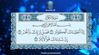 عبدالباسط عبدالصمد | 108 : سورة الكوثر | المصحف المجود