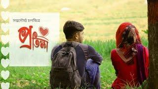 """Bangla Short Film """" PROTIKKHA ( প্রতিক্ষা ) """""""