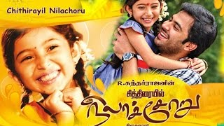 Chithirayil nila choru tamil full movie 2015 | சித்திரையில் நிலாசோறு Drama tamil full movie