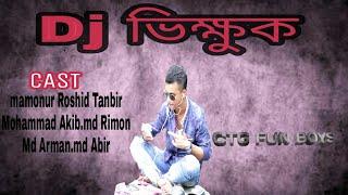 BANGLA NEW FUNNY VIDEO 2017|| DJ ভিক্ষুক ||DJ BIKKOK|| funny video|| CTG FUN BOYS