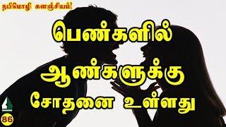 பெண்களில் ஆண்களுக்கு சோதனை உள்ளது   நபிமொழி   Tamil Aalim Tv   Tamil Bayan   Tamil Muslim