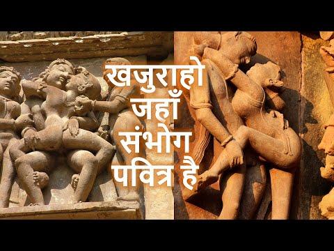 Xxx Mp4 खजुराहो की कामसूत्र दर्शाती नग्न मूर्तियों का स्पेशल विडियो पूर्ण खजुराहो दर्शन Khajuraho Ep2 3gp Sex