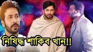 চলচ্চিত্র থেকে নিষিদ্ধ শাকিব খান! | রংবাজ ছবির শুটিং বন্ধ!! | Shakib Khan Banned Latest News