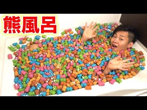 Xxx Mp4 熊ちゃん650匹いる風呂がクソおもしろかったwwww 3gp Sex