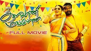 Kalavani Mappillai Tamil Full HD Movie    Dinesh, Adhiti Menon   Gandhi Manivasakam