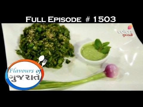 Flavours Of Gujarat - 18th January 2017 - ફ્લાવોઉર્સ ઓફ ગુજરાત - Full Episode