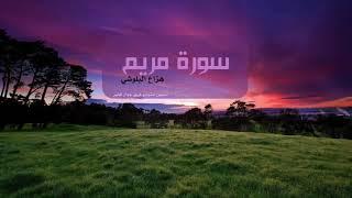 سورة مريم - بصوت الشيخ هزاع البلوشي _ ارح سمعك ♡