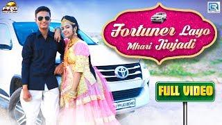 Fortuner Layo Mhari Jivjari(FULL SONG)   फॉर्च्यूनर लायो म्हारी जिवझडी   Sonal & Krish   PRG Music