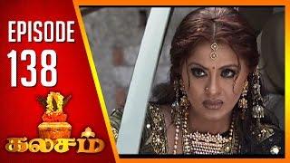 Kalasam | Tamil Serial | Epi 138 | Sun TV | Ramya Krishnan | Vision Time