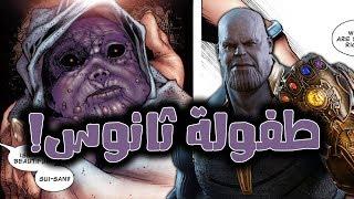 طفولة ثانوس الحزينة! تاريخه ونشأته || Thanos Rising