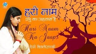 हरी नाम प्रभु का अहसास है - Hari Naam Ka Jaap || Hari Naam Ka Pyala #DeviChitralekhaji