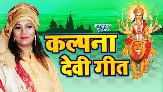Kalpna Navratri Special Song Kalpana Bhojpuri Devi Geet