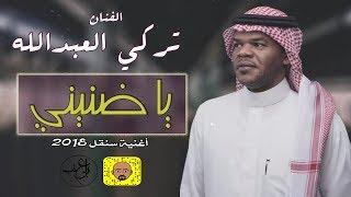 تركي العبدالله -  ياضنيني ( اغنية سنقل 2018 )