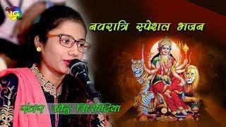 Navrati Bhajan 2017  Sonu Sisodiya  Mendhi rachani SHREE IG FILMS
