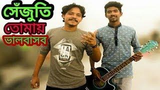 SEJUTI TOMAY VALOBASHBO ।। সেঁজুতি তোমায় ভালবাসব।।AYON & SHANTO।Bangla new song 2017
